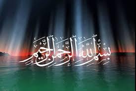 benefits of surah al ghaashiya in urdu - Urdu Totke