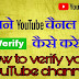 अपने YouTube चैनल को वेरिफाई कैसे करे।