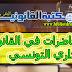 تحميل محاضرات محاضرات في القانون  الاداري التونسي  pdf