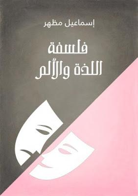 تحميل كتاب فلسفة اللذة والألم pdf إسماعيل مظهر