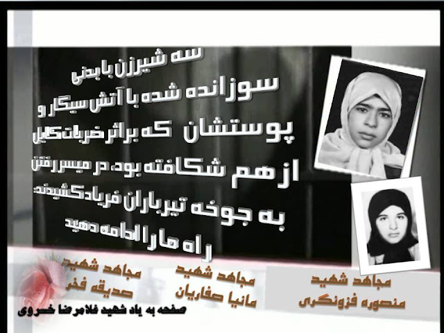 حماسه5مهراسطوره مقاومت 63شیرزن مجاهد خلق- ایران
