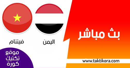 مشاهدة مباراة اليمن وفيتنام بث مباشر لايف 16-01-2019 كأس اسيا 2019