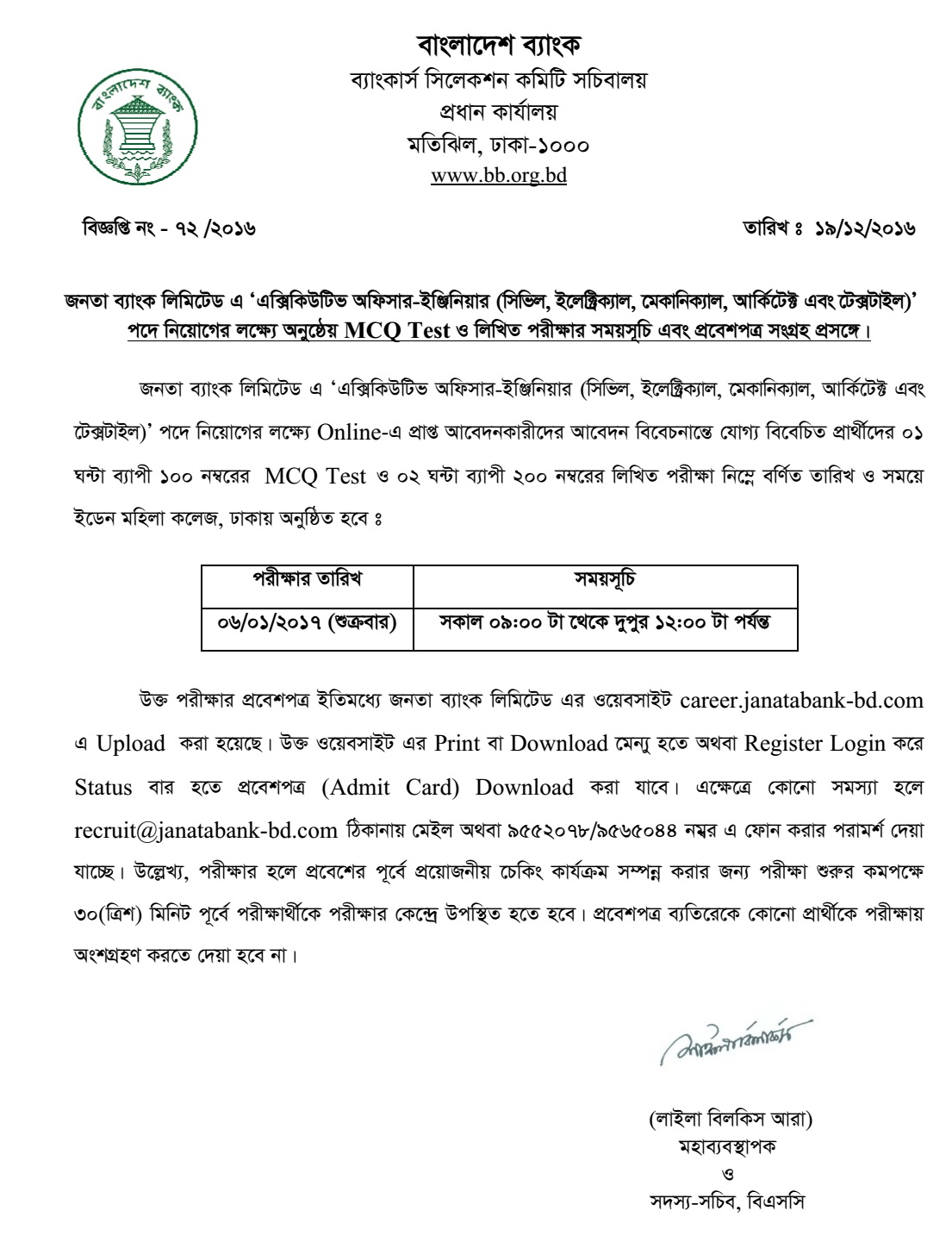 Janata Bank Exam Date