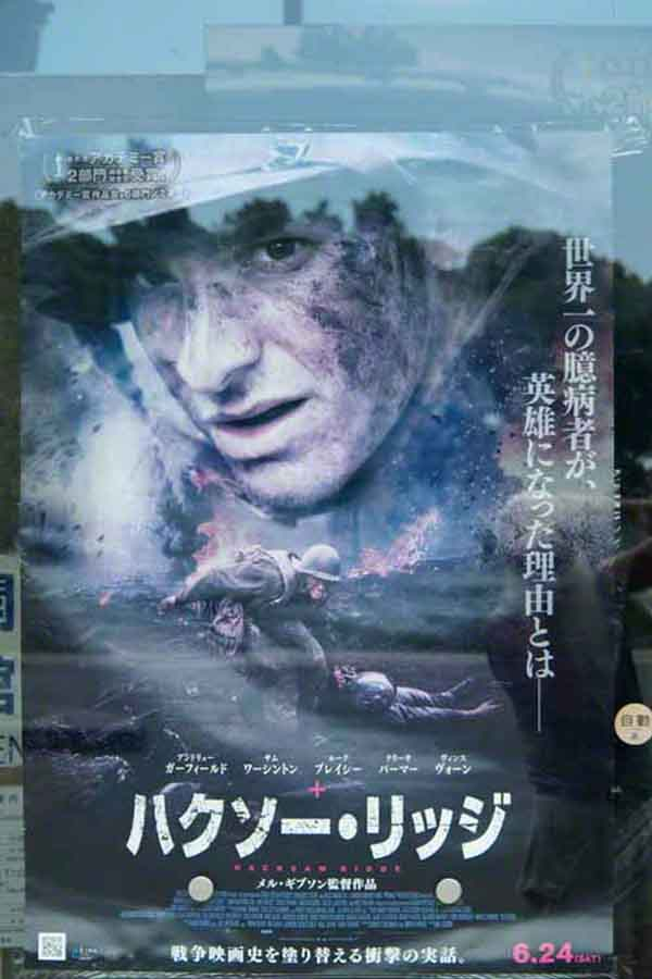 Japanese film poster advertising Hacksaw Ridge