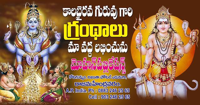 KALABHAIRAVA books granthanidhi mohanpublications Publications in Rajahmundry, Books Publisher in Rajahmundry, Popular Publisher in Rajahmundry,BhaktiPustakalu, Makarandam, Bhakthi Pustakalu, JYOTHISA,VASTU,MANTRA,TANTRA,YANTRA,RASIPALITALU,BHAKTI,LEELA,BHAKTHI SONGS,BHAKTHI,LAGNA,PURANA,NOMULU,VRATHAMULU,POOJALU, KALABHAIRAVAGURU,SAHASRANAMAMULU,KAVACHAMULU,ASHTORAPUJA,KALASAPUJALU,KUJA DOSHA,DASAMAHAVIDYA,SADHANALU,MOHAN PUBLICATIONS,RAJAHMUNDRY BOOK STORE,BOOKS,DEVOTIONAL BOOKS,KALABHAIRAVA GURU,KALABHAIRAVA,RAJAMAHENDRAVARAM,GODAVARI,GOWTHAMI,FORTGATE,KOTAGUMMAM,GODAVARI RAILWAY STATION,PRINT BOOKS,E BOOKS,PDF BOOKS,FREE PDF BOOKS,BHAKTHI MANDARAM,GRANTHANIDHI,GRANDANIDI,GRANDHANIDHI, BHAKTHI PUSTHAKALU, BHAKTI PUSTHAKALU,BHAKTIPUSTHAKALU,BHAKTHIPUSTHAKALU