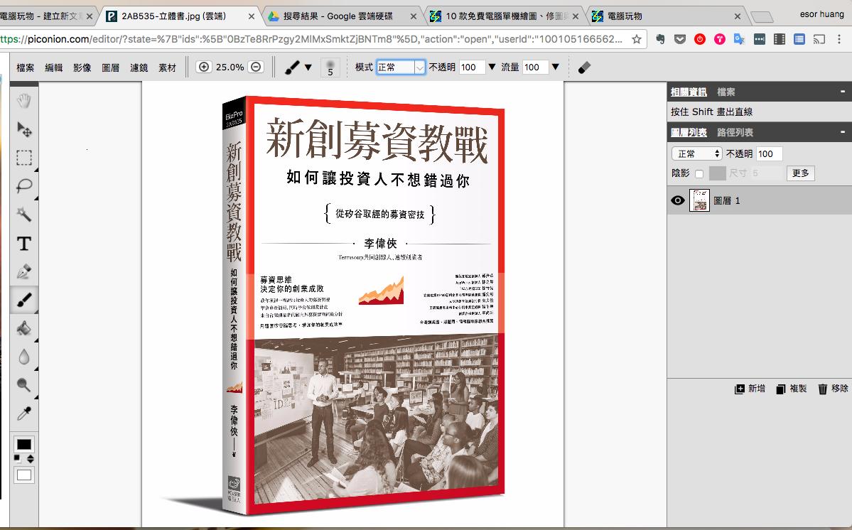 Piconion 中文版 Google 雲端硬碟線上修圖工具,免下載軟體