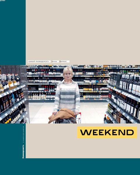 Читать онлайн журнал Коммерсантъ Weekend (№39 2019) или скачать журнал бесплатно