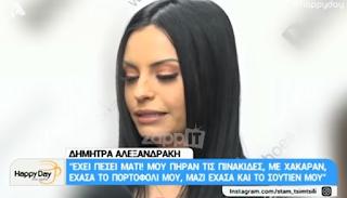 Δήμητρα Αλεξανδράκη: «Έχει πέσει κακό μάτι. Xάνω το σουτιέν μου μαζί με το πορτοφόλι μου»