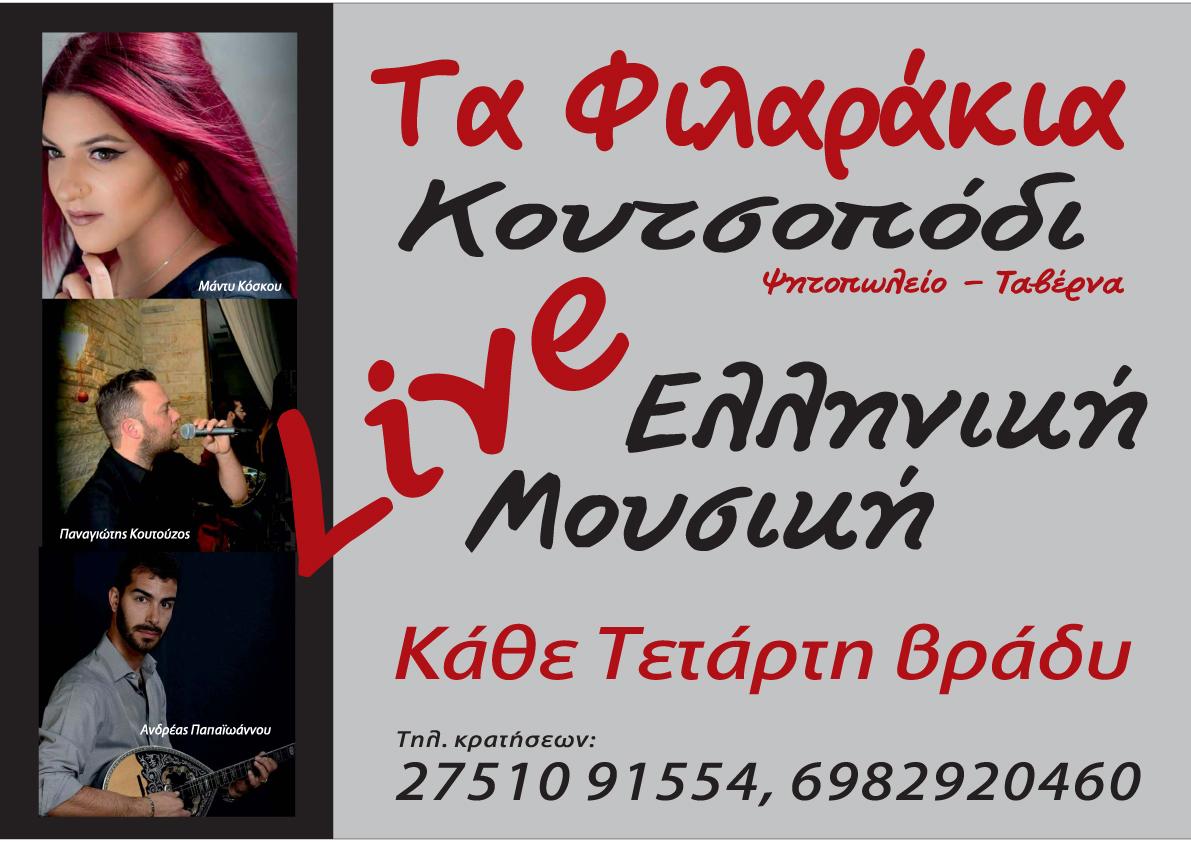 """Live Ελληνική Μουσική κάθε Τετάρτη στα """"Φιλαράκια"""" στο Κουτσοπόδι"""