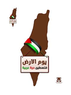 في الذكرى المخلدة للهوان العربي (يوم الأرض)-   غليان - بهيجة حساني