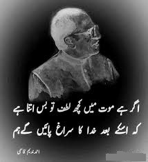 Agar ha mout mein kuch lutf too bss itna hai   kay iss ky baad Khuda ka Suraagh payein gay Urdu poetry lovers 2 line Urdu Poetry, Sad Poetry,