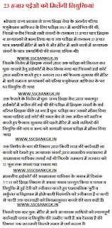 MP AEO Recruitment 2016, Counselling News sednmp.nic.in
