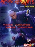 Hoàng Phi Hồng Câu Chuyện Thiếu Lâm