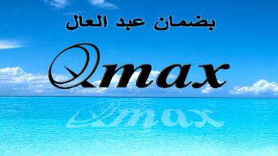 أحدث ملفات قنوات جديدة لكل أجهزة  Qmax 999 HD