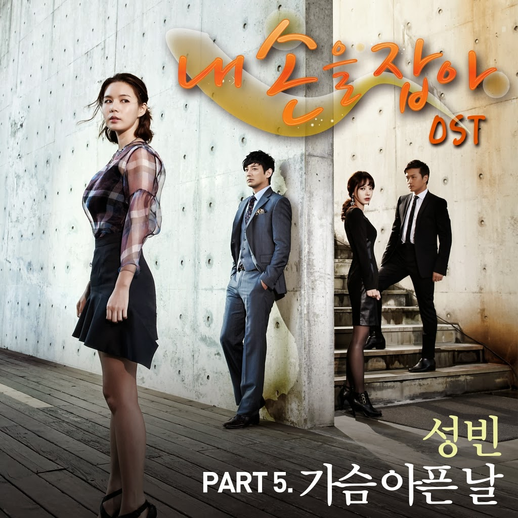 [Single] Sung Bin – Heart-Aching Day (Take My Hand OST)