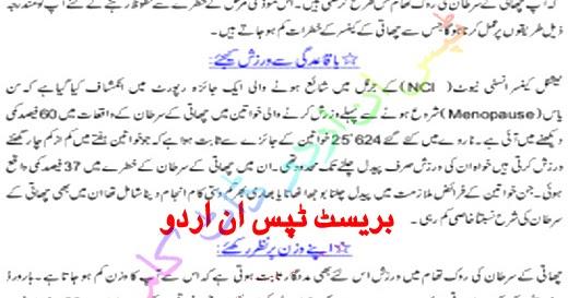 Breast Enlargement Tips In Urdu Breast Barhane Ki Tips