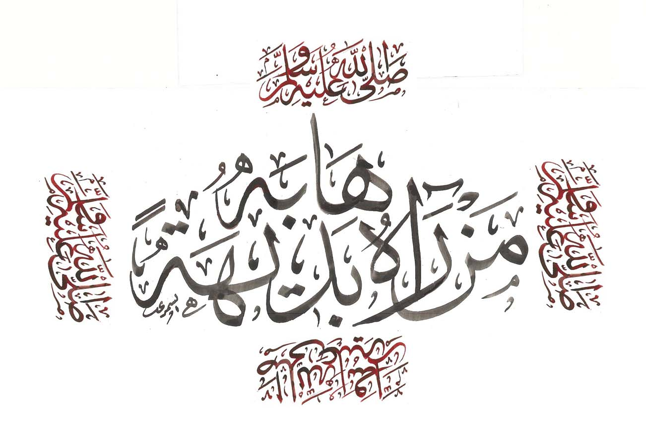 Third Line Is A Type Of Arabic