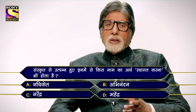 Know the Question No.1 of  KBC Registration 2019  - 01-05-2019