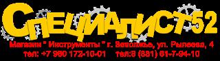 """Магазин Инструменты  """" Специалист 52 """" г. Заволжье, ул. Рылеева, 4 Магазин тел:       8(831) 61-7-94-10"""