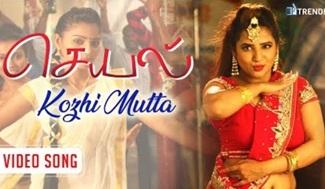 Seyal Tamil Movie Songs | Kozhi Mutta Video Song | Rajan Tejeshwar | Tharushi | Siddharth Vipin