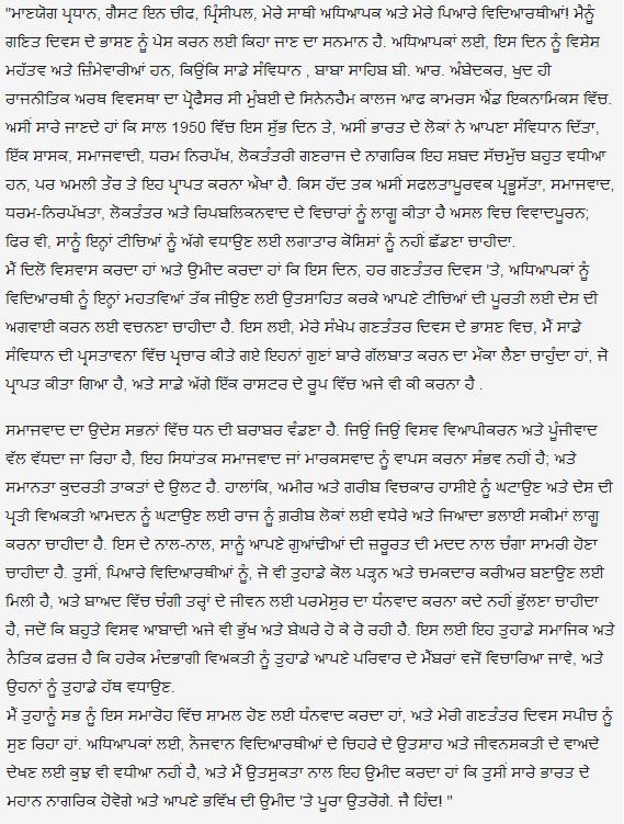 gantantra diwas essay in punjabi