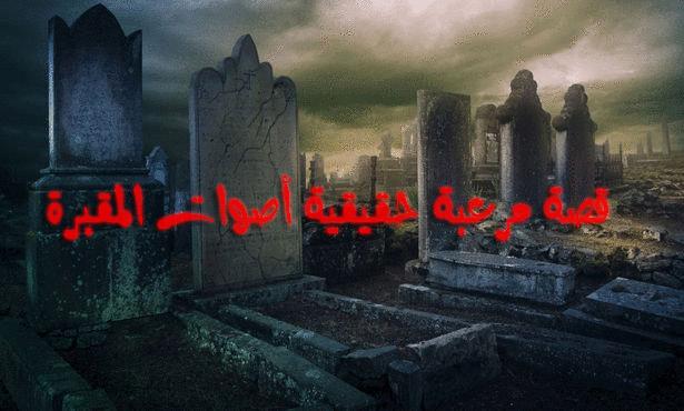 قصص أحمد يونس / قصة أصوات المقبرة