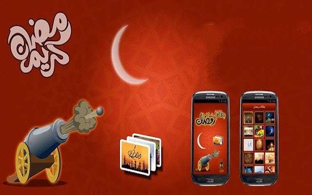 أفضل تطبيقات رمضان Ramadan 2016 لأجهزة أندرويد