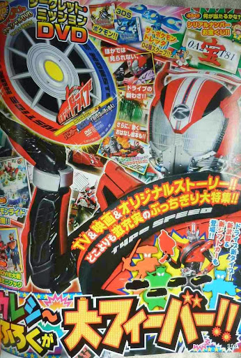 Kamen Rider Drive Secret Mission