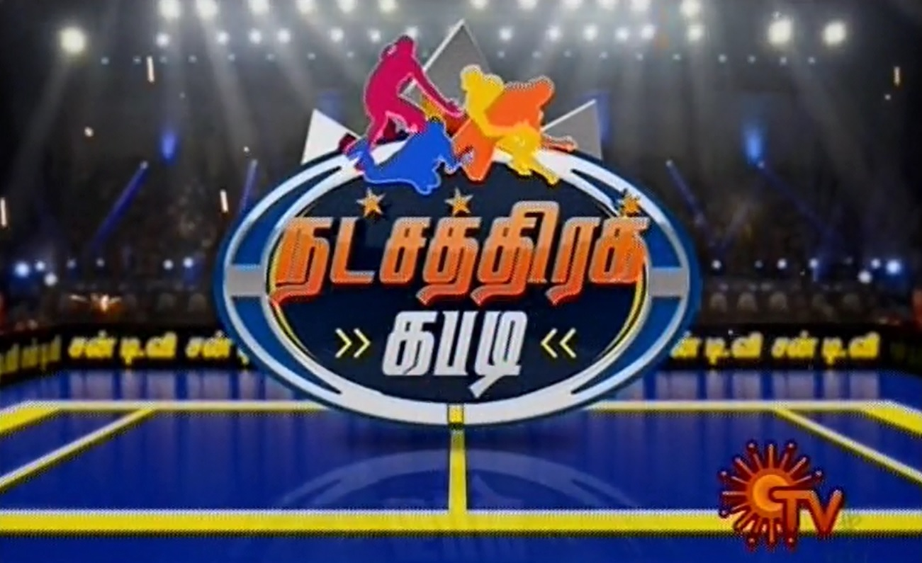 Watch Natchathira Kabadi Part 1 14-01-2017 Sun Tv 14th January 2017 Pongal Special Program Sirappu Nigalchigal Full Show Youtube HD Watch Online Free Download