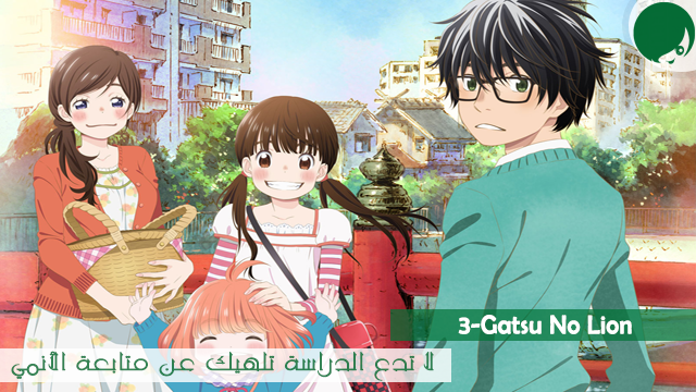 "3-Gatsu No Lion الحلقة الاخيرة motarjam  مترجم أون لاين عربي أوتانيم الحلقة جميع الحلقات مترجم أوتانيم اون لاين مشاهدة وتحميل انمي الاكشن 3-Gatsu No Lion الحلقة الاخيرة motarjam  مترجم أون لاين عربي أوتانيم الحلقة الثانية ep جميع الحلقات مترجم أوتانيمعربي اون لاين متجدد علي Otanime "" أوتانيم "" , شاهد وحمل 3-Gatsu No Lion الحلقة الاخيرة motarjam  مترجم أون لاين عربي أوتانيم الحلقة جميع الحلقات S جميع الحلقات E جميع الحلقات مترجم أوتانيم اون لاين Ot-anime otanime أوتانيم, 3-Gatsu No Lion الحلقة الاخيرة motarjam  مترجم أون لاين عربي أوتانيم الحلقة جميع الحلقات مترجم أوتانيم اون لاين , مشاهدة , وتحميل , Download , انمي الاكشن , المنتظر , الموسم الاول , انمي , 3-Gatsu No Lion الحلقة الاخيرة motarjam  مترجم أون لاين عربي أوتانيم Ot-anime otanime أوتانيم, من , انميات , ربيع ربيع 2016 , الحلقة , episode , جميع الحلقات , جميع الحلقات , الثانية , S1 E جميع الحلقات , ep جميع الحلقات , S 1 , E جميع الحلقات , مترجم أوتانيم Ot-anime otanime أوتانيم, translated , عربي , Arabic , اون لاين , online , anime online , مشاهدة وتحميل انمي الاكشن 3-Gatsu No Lion الحلقة الاخيرة motarjam  مترجم أون لاين عربي أوتانيم الحلقة جميع الحلقات مترجم أوتانيم اون لاين متجدد علي Otanime "" أوتانيم "" , Soft , Hard , Sub , youtube , Bluray , جودة عالية , HD , 720p , متوسطة , SD , 1080p , FHD , Openload , Google Drive , Cloudy , 480p , مشاهدة مباشرة , Otanime , أوتانيم , ح جميع الحلقات , يوتيوب , watch anime online , انمي اون لاين , ربيع 2016, ? Sakamoto Desu ga Ot-anime otanime أوتانيم, 12-Sai., 91 Days Ot-anime otanime أوتانيم, أخبار الأنمي Ot-anime otanime أوتانيم, Active Raid Ot-anime otanime أوتانيم, Active Raid S2 Ot-anime otanime أوتانيم, Aikatsu Stars!, Ajin Ot-anime otanime أوتانيم, Akagami no Shirayuki hime Ot-anime otanime أوتانيم, Akagami No Shirayukihime 2 Ot-anime otanime أوتانيم, Aku No Hana Ot-anime otanime أوتانيم, Amaama Inazuma Ot-anime otanime أوتانيم, Amanchu!, Ange Vierge Ot-anime otanime أوتانيم, Anne Happy Ot-anime otanime أوتانيم, Ao no Kanata no Four Rhythm Ot-anime otanime أوتانيم, Aoharu x Kikanjuu Ot-anime otanime أوتانيم, Aquarion Logos Ot-anime otanime أوتانيم, Arslan Senki Ot-anime otanime أوتانيم, Assassination Classroom Ot-anime otanime أوتانيم, Assassination Classroom S2 Ot-anime otanime أوتانيم, B-Project : Kodou Ambitious Ot-anime otanime أوتانيم, Bakuon!!, Battery Ot-anime otanime أوتانيم, Berserk Ot-anime otanime أوتانيم, Big Order Ot-anime otanime أوتانيم, Bikini Warriors Ot-anime otanime أوتانيم, Boku Dake Ot-anime otanime أوتانيم, Boku no Hero Academia Ot-anime otanime أوتانيم, Boruto Ot-anime otanime أوتانيم, Brotherhood : Final Fantasy Ot-anime otanime أوتانيم, Btooom Ot-anime otanime أوتانيم, Bubuki Buranki Ot-anime otanime أوتانيم, Bungou Stray Dogs Ot-anime otanime أوتانيم, Chaos Dragon Ot-anime otanime أوتانيم, Cheer Danshi!!, Chu Feng B.E.E Ot-anime otanime أوتانيم, Classroom☆Crisis Ot-anime otanime أوتانيم, Comet Lucifer Ot-anime otanime أوتانيم, Concrete Revolutio Ot-anime otanime أوتانيم, Corpse Party Ot-anime otanime أوتانيم, Cyborg 009 vs Devilman Ot-anime otanime أوتانيم, D.Gray-Man Hallow Ot-anime otanime أوتانيم, Dagashi Kashi Ot-anime otanime أوتانيم, Danganronpa 3 : The End of Kibougamine Gakuen - Zetsubou-hen Ot-anime otanime أوتانيم, Danganronpa 3: The End of Kibougamine Gakuen - Mirai-hen Ot-anime otanime أوتانيم, Danganronpa: Kibou no Gakuen to Zetsubou no Koukousei Ot-anime otanime أوتانيم, Date A Live Movie Ot-anime otanime أوتانيم, Date A Live S2 Ot-anime otanime أوتانيم, Days Ot-anime otanime أوتانيم, Death Parade Ot-anime otanime أوتانيم, Detective Conan Ot-anime otanime أوتانيم, Detective Conan : The Darkest Nightmare Ot-anime otanime أوتانيم, Devil May Cry Ot-anime otanime أوتانيم, Digimon Ot-anime otanime أوتانيم, Digimon Adventure tri. 3: Kokuhaku Ot-anime otanime أوتانيم, Digimon Tri Ketsui Ot-anime otanime أوتانيم, Dimension W Ot-anime otanime أوتانيم, Divine Gate Ot-anime otanime أوتانيم, Dragon Ball Super Ot-anime otanime أوتانيم, Drifters Ot-anime otanime أوتانيم, DURARARA!!X2 Ot-anime otanime أوتانيم, Durarara!!X2 Ketsu Ot-anime otanime أوتانيم, Elfen Lied Ot-anime otanime أوتانيم, Endride Ot-anime otanime أوتانيم, Fall Ot-anime otanime أوتانيم, Fate/kaleid liner Prisma☆Illya 3rei!!, Flying Witch Ot-anime otanime أوتانيم, Fukigen Na Mononokean Ot-anime otanime أوتانيم, G.T.A Ot-anime otanime أوتانيم, Gakusen Toshi Asterisk Ot-anime otanime أوتانيم, Gangst Ot-anime otanime أوتانيم, Garo Guren No Tsuki Ot-anime otanime أوتانيم, Gatchaman Crowds Insight Ot-anime otanime أوتانيم, GATE Ot-anime otanime أوتانيم, Gate S2 Ot-anime otanime أوتانيم, Gintama OAD (2016), God Eater Ot-anime otanime أوتانيم, Gyakuten Saiban : Sono Ot-anime otanime أوتانيم, Hai to Gensou no Grimgar Ot-anime otanime أوتانيم, Haikyu Ot-anime otanime أوتانيم, Handa Kun Ot-anime otanime أوتانيم, Haruchika Ot-anime otanime أوتانيم, Hatsukoi Monster Ot-anime otanime أوتانيم, Heavy Object Ot-anime otanime أوتانيم, Hidan no Aria AA Ot-anime otanime أوتانيم, High School Fleet (Haifuri), Hitori No Shita : The Outcast Ot-anime otanime أوتانيم, Hundred Ot-anime otanime أوتانيم, Hunter X Hunter Ot-anime otanime أوتانيم, Jitsu wa Watashi wa Ot-anime otanime أوتانيم, JoJo no Kimyou na Bouken Ot-anime otanime أوتانيم, Joker Game Ot-anime otanime أوتانيم, K Ot-anime otanime أوتانيم, K.m.k.k Ot-anime otanime أوتانيم, Kekkai Sensen Ot-anime otanime أوتانيم, Kiseijuu: Sei no Kakuritsu Ot-anime otanime أوتانيم, KIZNAIVER Ot-anime otanime أوتانيم, Kizumonogatari Movies Ot-anime otanime أوتانيم, Komori-San Wa Kotowarenai Ot-anime otanime أوتانيم, Kono Bijutsubu ni wa Mondai ga Aru!, kono subarashii sekai ni shukufuku wo Ot-anime otanime أوتانيم, Koutetsujou no Kabaneri Ot-anime otanime أوتانيم, Kuma Miko Ot-anime otanime أوتانيم, Kuromukuro Ot-anime otanime أوتانيم, Kyoukai No Rinne Ot-anime otanime أوتانيم, Love Live! Sunshine!!, Luck and Logic Ot-anime otanime أوتانيم, Macross Δ Ot-anime otanime أوتانيم, Magi: Sinbad No Bouken Ot-anime otanime أوتانيم, Mahou Shoujo Ot-anime otanime أوتانيم, Manyuu Hikenchou Ot-anime otanime أوتانيم, Masou Gakuen HxH Ot-anime otanime أوتانيم, Mayoiga Ot-anime otanime أوتانيم, Mirai Nikki Ot-anime otanime أوتانيم, Mob Psycho 100 Ot-anime otanime أوتانيم, Mobile Suit Gundam Ot-anime otanime أوتانيم, Mobile Suit Gundam Unicorn Ot-anime otanime أوتانيم, Monster Ot-anime otanime أوتانيم, Musaigen No Phantom World Ot-anime otanime أوتانيم, N.T.O Ot-anime otanime أوتانيم, Nanatsu No Taizai Ot-anime otanime أوتانيم, Nanatsu no Taizai : Seisen no Shirushi Ot-anime otanime أوتانيم, Naruto Shippuden Ot-anime otanime أوتانيم, Nejimaki Seirei Senki: Tenkyou no Alderamin Ot-anime otanime أوتانيم, Netoge no Yome Ot-anime otanime أوتانيم, New Game !, Nijiiro Days Ot-anime otanime أوتانيم, Noblesse Ot-anime otanime أوتانيم, Noragami Aragoto Ot-anime otanime أوتانيم, Noragami Aragoto OAD Ot-anime otanime أوتانيم, Norn9 Ot-anime otanime أوتانيم, Ojisan To Marshalow Ot-anime otanime أوتانيم, Okusama ga Seitokaichou Ot-anime otanime أوتانيم, One piece Ot-anime otanime أوتانيم, One Punch Man Ot-anime otanime أوتانيم, One Punch Man SP Ot-anime otanime أوتانيم, Onigiri Ot-anime otanime أوتانيم, Ooya-San Wa Shishunki Ot-anime otanime أوتانيم, Orange Ot-anime otanime أوتانيم, ore monogatari Ot-anime otanime أوتانيم, Oshiete! Galko-chan Ot-anime otanime أوتانيم, Osomatsu-San Ot-anime otanime أوتانيم, Overlord Ot-anime otanime أوتانيم, Owari no Seraph Ot-anime otanime أوتانيم, Owarimonogatari Ot-anime otanime أوتانيم, Pan de Peace!, Parasyte Movie Ot-anime otanime أوتانيم, Persona 3 Ot-anime otanime أوتانيم, Persona 5 The.Animation : The Day Dreakers Ot-anime otanime أوتانيم, Phantasy Star Online 2 : The Animations Ot-anime otanime أوتانيم, PhanTom of the Kill: Zero kara no Hangyaku Ot-anime otanime أوتانيم, Planetarian : Chiisana Hoshi no Yume Ot-anime otanime أوتانيم, Prince of Stride Ot-anime otanime أوتانيم, Prison School Ot-anime otanime أوتانيم, Prison School Blu-Ray Ot-anime otanime أوتانيم, Prison School Drama Ot-anime otanime أوتانيم, Prison School OAD Ot-anime otanime أوتانيم, Qualidea Code Ot-anime otanime أوتانيم, Ragna Strike Angels Ot-anime otanime أوتانيم, Rainbow Ot-anime otanime أوتانيم, Rakudai Kishi no Cavalry Ot-anime otanime أوتانيم, Ranpo Kitan Ot-anime otanime أوتانيم, Re : Zero Kara Hajimeru Isekai Ot-anime otanime أوتانيم, Regalia The Three Sacred Stars Ot-anime otanime أوتانيم, ReLife Ot-anime otanime أوتانيم, Rewrite Ot-anime otanime أوتانيم, Rokka no Yuusha Ot-anime otanime أوتانيم, RS Keikaku: Rebirth Storage Ot-anime otanime أوتانيم, Saiki Kusuo No ψ Nan Ot-anime otanime أوتانيم, Sakurako-San No Ashimoto Ni Wa Shitai Ga Umatteiru Ot-anime otanime أوتانيم, Scared Rider Xechs Ot-anime otanime أوتانيم, Schwarzesmarken Ot-anime otanime أوتانيم, Seisen Cerberus Ot-anime otanime أوتانيم, Servamp Ot-anime otanime أوتانيم, Shingeki No Kyojin OVA Ot-anime otanime أوتانيم, Shokugeki no Souma Ot-anime otanime أوتانيم, Shokugeki no Souma: Ni no Sara Ot-anime otanime أوتانيم, Shoujo-Tachi Ot-anime otanime أوتانيم, Shounen Maid Ot-anime otanime أوتانيم, SNK Ot-anime otanime أوتانيم, Soukyuu No Fafner Ot-anime otanime أوتانيم, Soul Eater Ot-anime otanime أوتانيم, Sousei no Onmyouji Ot-anime otanime أوتانيم, SOX Ot-anime otanime أوتانيم, Space Pirate Captain Harlock Ot-anime otanime أوتانيم, Steins;Gate Ot-anime otanime أوتانيم, Subete Ga F Ni Naru Ot-anime otanime أوتانيم, Sushi Police Ot-anime otanime أوتانيم, Taboo Tattoo Ot-anime otanime أوتانيم, Tales Of Zestiria The X Ot-anime otanime أوتانيم, Tanaka-kun Wa Itsumo Ot-anime otanime أوتانيم, Terra Formars Ot-anime otanime أوتانيم, Terra Formars : Revenge Ot-anime otanime أوتانيم, Time Travel Shoujo Ot-anime otanime أوتانيم, To Love-Ru Trouble Ot-anime otanime أوتانيم, Tokyo Ghoul Ot-anime otanime أوتانيم, Triage X Ot-anime otanime أوتانيم, Tsukiuta. : The Animation Ot-anime otanime أوتانيم, Under The Dog Ot-anime otanime أوتانيم, Ushio to Tora Ot-anime otanime أوتانيم, Ushio To Tora S2 Ot-anime otanime أوتانيم, Utawarerumono Ot-anime otanime أوتانيم, Wagamama High Spec Ot-anime otanime أوتانيم, Y.B.J Ot-anime otanime أوتانيم, Yamishibai Ot-anime otanime أوتانيم, Zankyou No Terror Otanime"