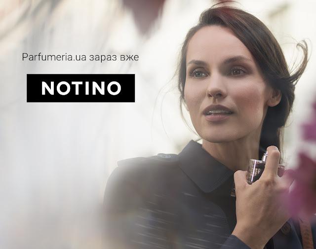 Parfumeria.ua теперь  Notino интернет магазин оригинальной  косметики и парфюмерии