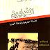 الفيليون الأصالة التاريخية والمواطنة المهدورة pdf - أحمد ناصر الفيلي