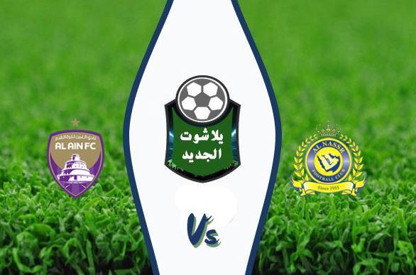 مشاهدة مباراة النصر والعين بث مباشر اليوم الخميس 24 سبتمبر 2020 دوري ابطال اسيا