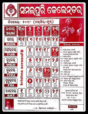 Odia Sambalpuri Calendar 2019-2020
