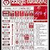 Sambalpuri Calendar  2019-2020