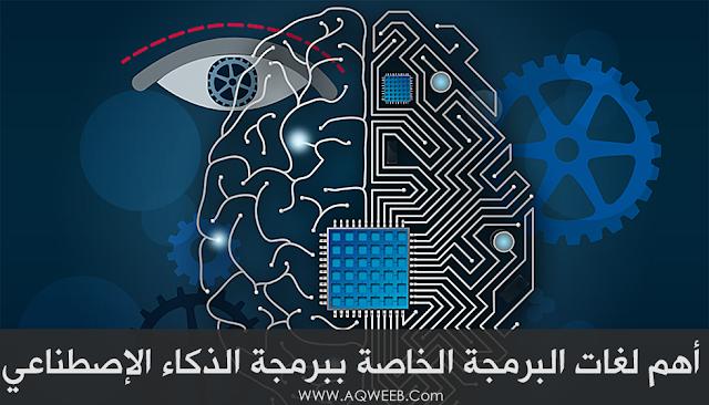 ما هي لغات البرمجة الخاصة ببرمجة الذكاء الإصطناعي ؟