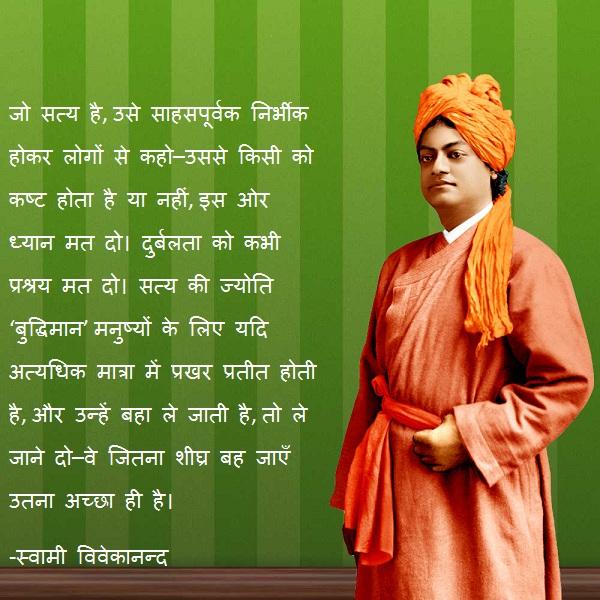 Swami Vivekananda Success Quotes In Hindi: SWAMI VIVEKANANDA SHARD SHATI SAMAROH: VIVEK VANI