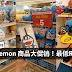 Doraemon 商品大促销!超可爱的各种小叮当商品只需RM5!