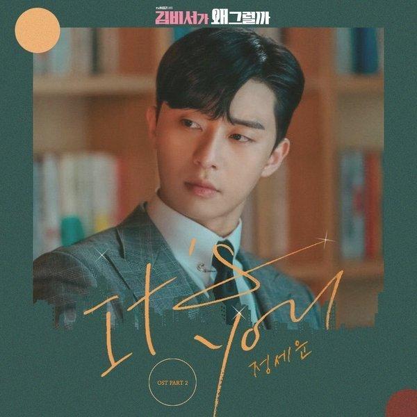Download Lagu Jennie Kim Solo Mp3: Download MP3 [Single] Jeong Sewoon