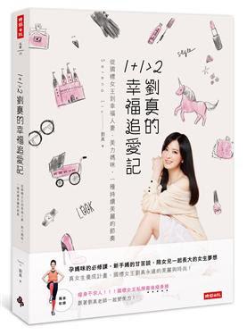 劉真新書【1+1>2 劉真的幸福追愛記】預購 哪裡買