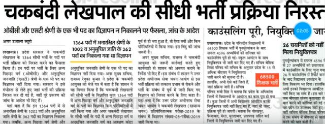 UPSSSC Chakbandi Lekhpal Bharti Canceled 1364 Post