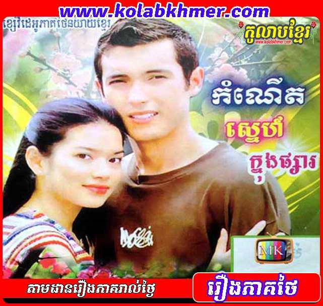 Komnert Snae Knong Phsar