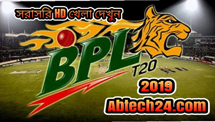 BPL 20 Live HD. বিপিএল খেলা লাইভ ক্লিয়ার ভিডিও দেখুন কোন বাধা ছাড়াই।