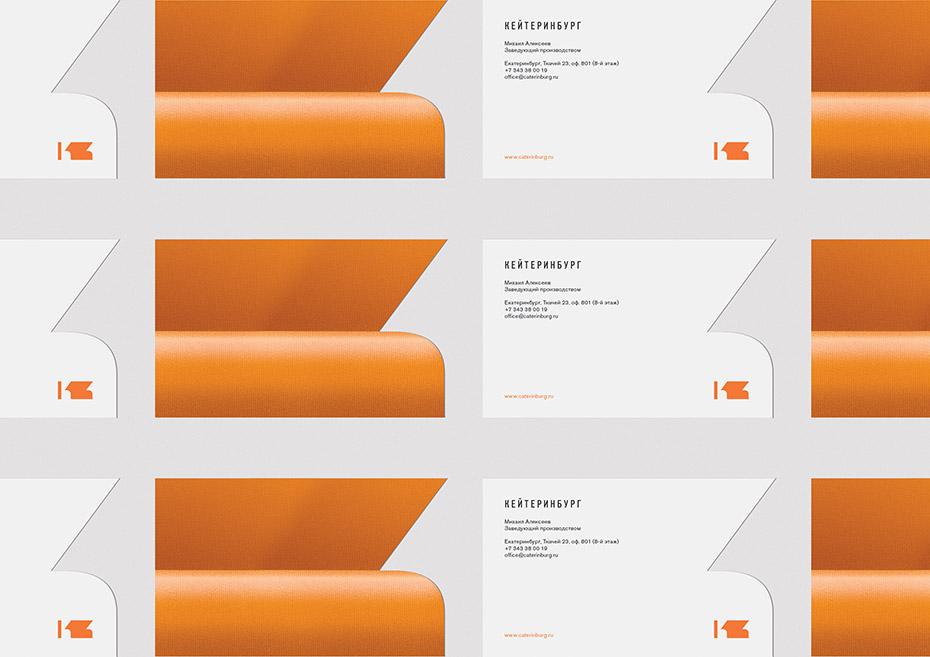 логотип и фирменный стиль, Кейтеринбург