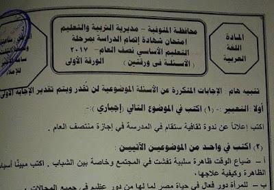 تحميل ورقة امتحان اللغة العربية محافظة المنوفية الثالث الاعدادى 2017 الترم الاول