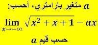 نهاية دالة لاجذرية تحتوي على متغير بارامتري