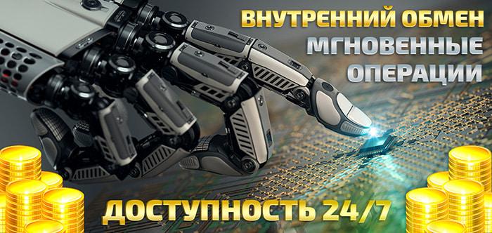 Обменник валют в Roboton LTD