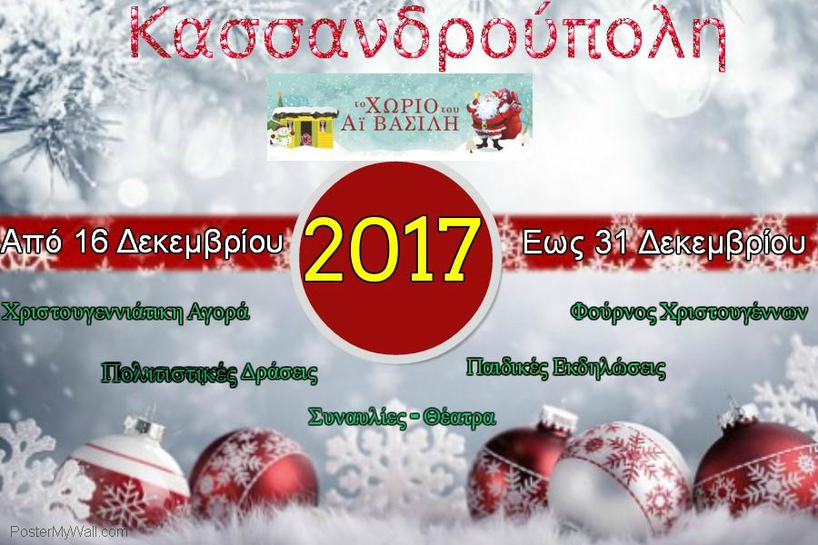 Η Χριστουγεννιάτικη Κασσανδρούπολη φέτος ανοίγει τις πύλες της στις 16 Δεκεμβρίου 2017