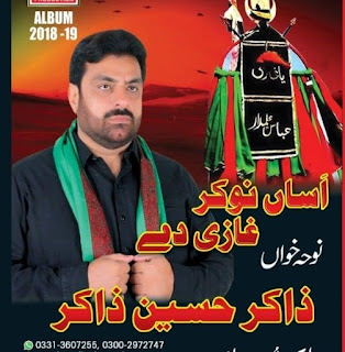 Zakir Hussain Zakir Nohay 2018 - 2019