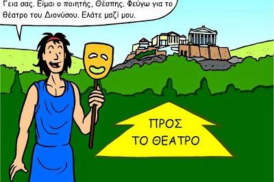 http://pse.primedu.uoa.gr/foitites/panagiotis_moiras/ancienttheatergreek.swf